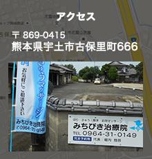 アクセス 〒869‐0415熊本県宇土市古 保里町666